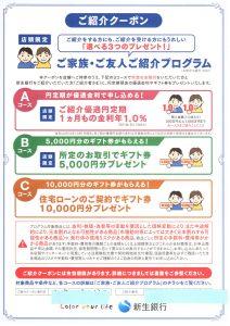 新生銀行のご紹介円優遇定期