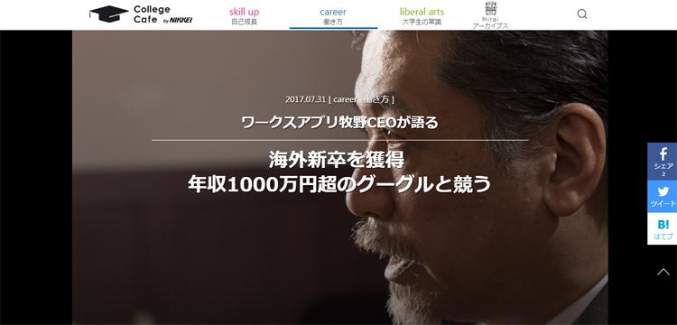ワークスアプリケーションズ牧野氏インタビュー
