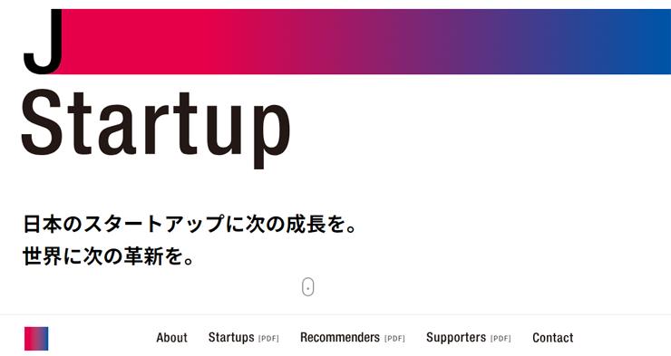 Jstartup(Jスタートアップ)企業一覧