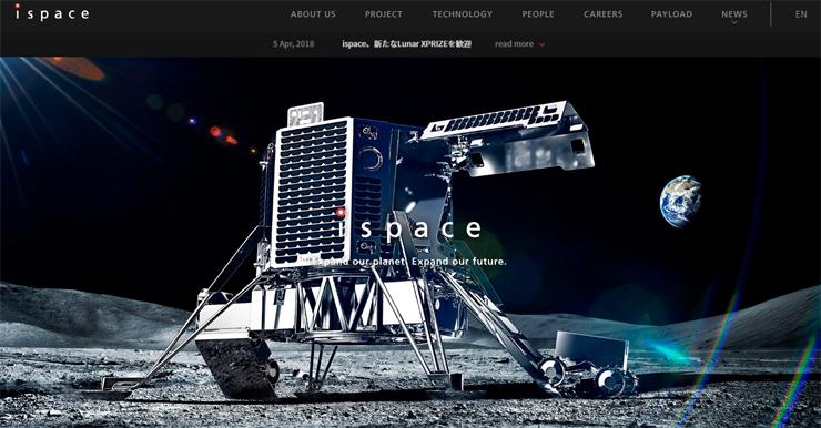 株式会社ispaceアイスペースの採用ページ
