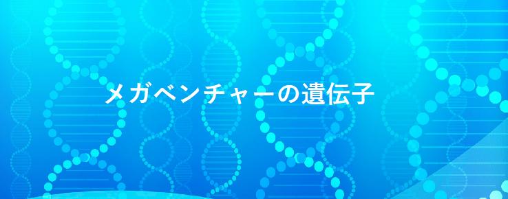 メガベンチャーの遺伝子